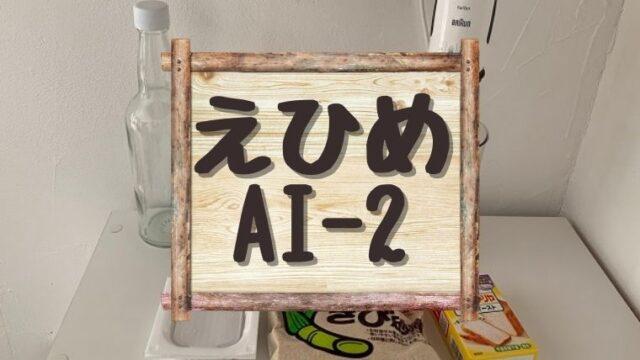 えひめAI-2