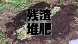 残渣 堆肥