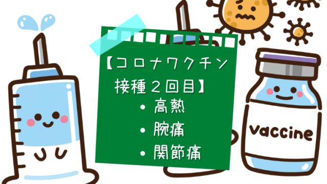【コロナワクチン】