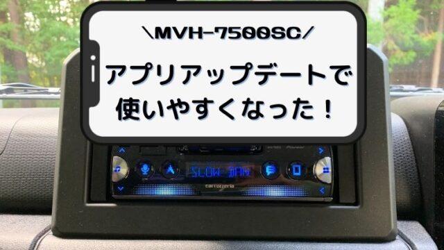 MVH-7500SC アプリアップデートで 使いやすくなった